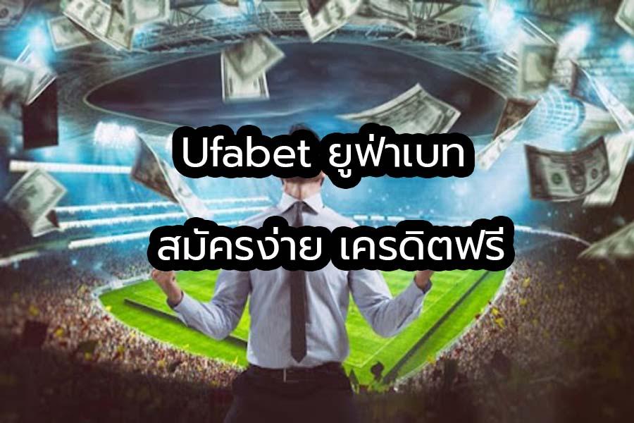Ufabet ยูฟ่าเบท สมัครง่าย เครดิตฟรี